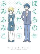 【期間限定価格】ぼくらのへんたい(4)(RYU COMICS)