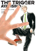 トリガー(onBLUE comics)