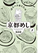 はらへりあらたの京都めし(3)(フィールコミックス)