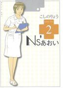 【期間限定 無料】Ns'あおい(2)