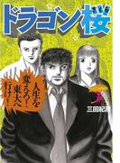 【期間限定 無料】ドラゴン桜(3)