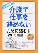 もう限界!!介護で仕事を辞めないために読む本 第2版