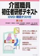 介護職員初任者研修テキスト 第3版