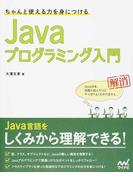 ちゃんと使える力を身につけるJavaプログラミング入門