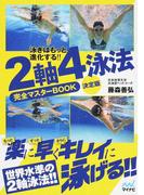 2軸4泳法完全マスターBOOK 泳ぎはもっと進化する!! 決定版