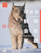 Web制作会社年鑑 2016 Web Creative Productions Portfolio (Web Designing BOOKS)