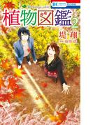 植物図鑑(2)(花とゆめコミックス)