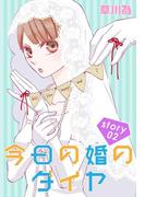 AneLaLa 今日の婚のダイヤ story02(AneLaLa)