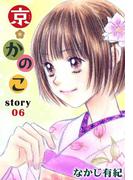 AneLaLa 京*かのこ story06(AneLaLa)