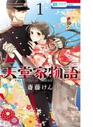 天堂家物語(1)(花とゆめコミックス)