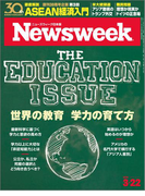 ニューズウィーク日本版 2016年 3/22号(ニューズウィーク)
