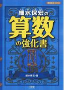 細水保宏の算数の強化書 (教育技術MOOK)(教育技術MOOK)