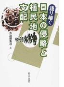 語り継ぐ日本の侵略と植民地支配
