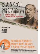 さようなら!福沢諭吉 Part1 日本の「近代」と「戦後民主主義」の問い直し
