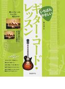 いちばんやさしいギター・コード・レッスン 2016