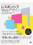 レスポンシブWebデザイン HTML5+CSS3でつくる! 現場で使える最新コーディング