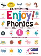 エンジョイ!フォニックス1 上巻 英語が聞ける・読める・できる!