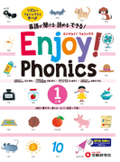 エンジョイ!フォニックス1 上巻 英語が聞ける・読める・できる! (エンジョイ!フォニックス)