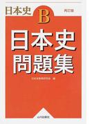 日本史問題集 日本史B 再訂版