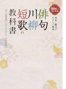 50歳からはじめる俳句・川柳・短歌の教科書 基本と魅力をやさしく解説