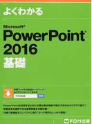 よくわかるMicrosoft PowerPoint 2016 基礎