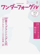 ワンダーフォーゲル 2016年4月号【デジタル(電子)版】