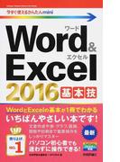 Word & Excel 2016基本技