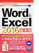 Word & Excel 2016基本技 (今すぐ使えるかんたんmini)