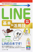 LINE基本&活用技 改訂新版