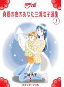 【全1-3セット】三浦浩子選集(コミック・フリル)