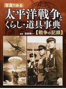 写真でみる太平洋戦争とくらし・道具事典 戦争の記録