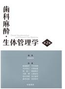 歯科麻酔・生体管理学 第2版