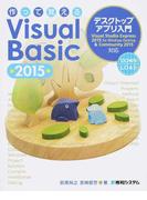 作って覚えるVisual Basic 2015デスクトップアプリ入門