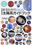 まるわかり太陽系ガイドブック (ウェッジ選書)(ウェッジ選書)