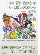 日本の著作権はなぜもっと厳しくなるのか