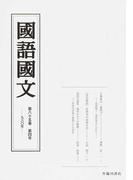 国語国文 第85巻第4号