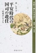 日記で読む日本史 11 平安時代の国司の赴任