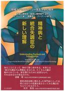 精神病と統合失調症の新しい理解 地域ケアとリカバリーを支える心理学