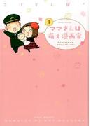 ママさんは萌え漫画家(MGC COMIC) 2巻セット