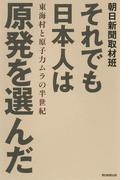 それでも日本人は原発を選んだ 東海村と原子ムラの半世紀
