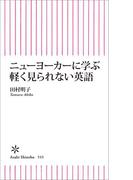 ニューヨーカーに学ぶ軽く見られない英語(朝日新書)
