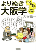 """よりぬき大阪学 いらちで食い倒れで""""ちゃうちゃう""""で(朝日文庫)"""