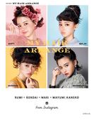MY HAIR ARRANGE(別冊家庭画報)