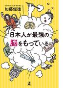 【期間限定価格】日本人が最強の脳をもっている
