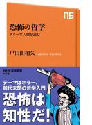 恐怖の哲学 ホラーで人間を読む(NHK出版新書)