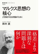 マルクス思想の核心 21世紀の社会理論のために(NHKブックス)