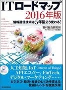 ITロードマップ 2016年版