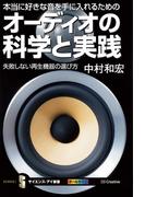 本当に好きな音を手に入れるためのオーディオの科学と実践(サイエンス・アイ新書)