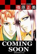 COMING SOON ゴグ&マゴグシリーズ1