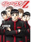 【期間限定価格】インベスターZ(12)
